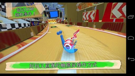 极速蜗牛截图0