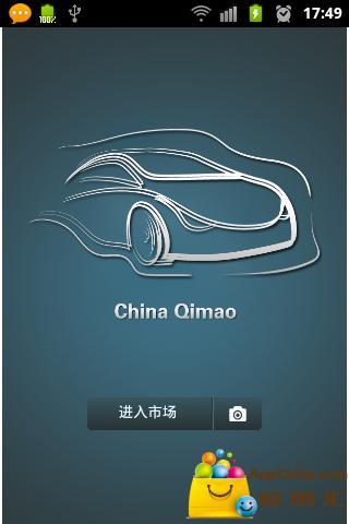 中国汽贸平台截图1