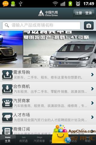 中国汽贸平台截图2