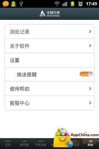 中国汽贸平台截图4