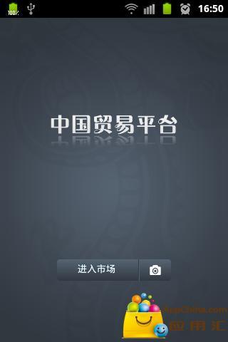 中国贸易平台截图0