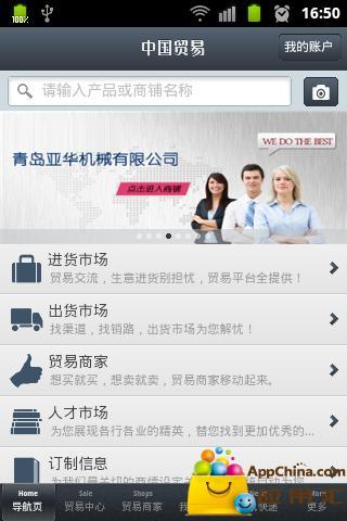 中国贸易平台截图1