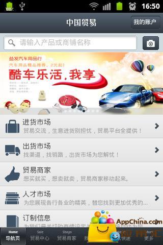 中国贸易平台截图2