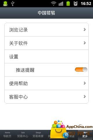 中国贸易平台截图3