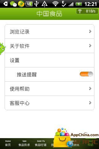 中国食品平台