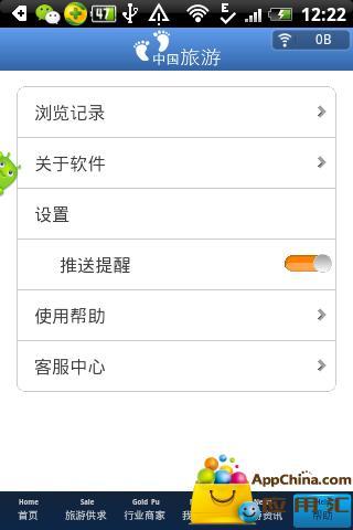中国旅游平台