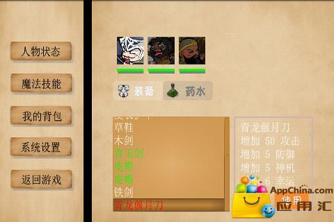 三国传说之黄巾英雄 玩角色扮演App免費 玩APPs