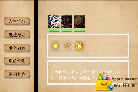 三国传说之黄巾英雄|玩角色扮演App免費|玩APPs