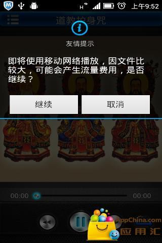 【免費媒體與影片App】道教护身咒-APP點子