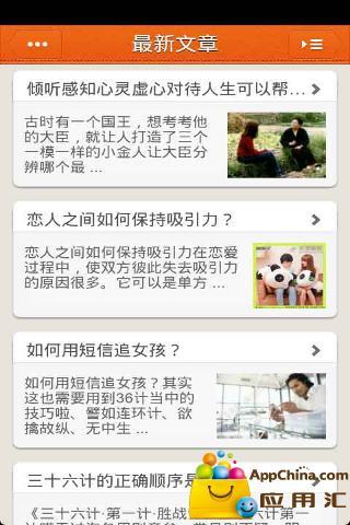 三十六计与应用 書籍 App-愛順發玩APP