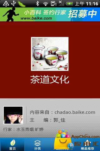 茶道文化|玩書籍App免費|玩APPs
