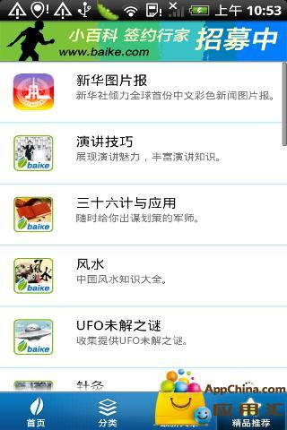 名表大全 生活 App-愛順發玩APP