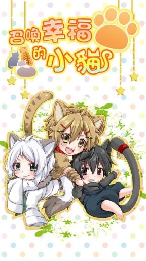 召唤幸福的小猫 中文版截图2