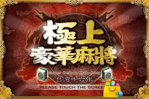 正统台湾十六张麻将牌