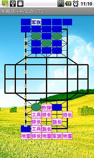 玩棋類遊戲App|军棋免費|APP試玩