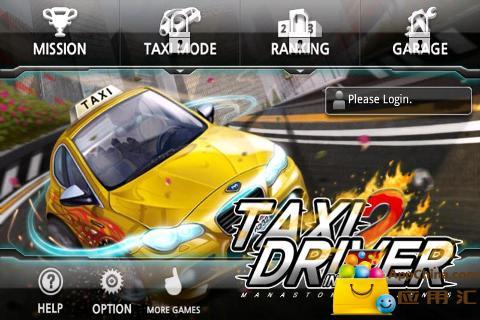 出租车司机2