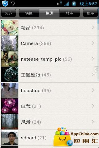 玩免費攝影APP|下載品图 app不用錢|硬是要APP