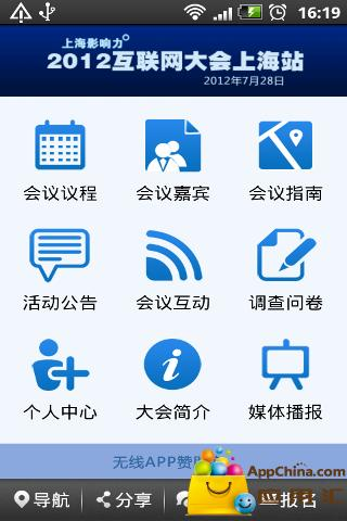 互联网上海站