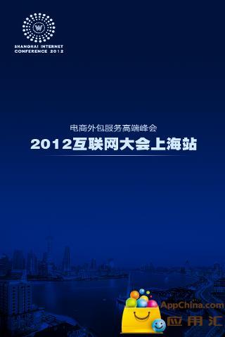互联网上海站截图1