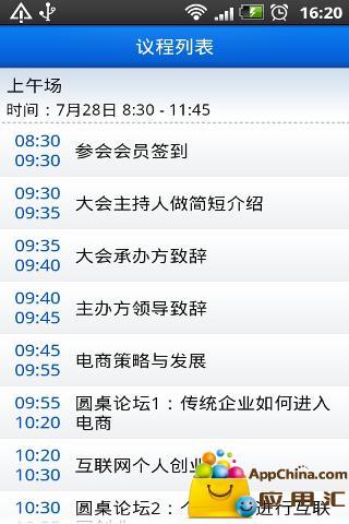 互联网上海站截图2