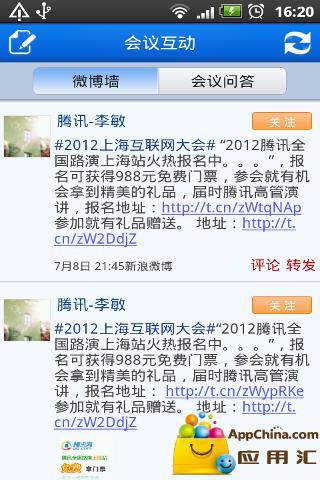 互联网上海站截图3