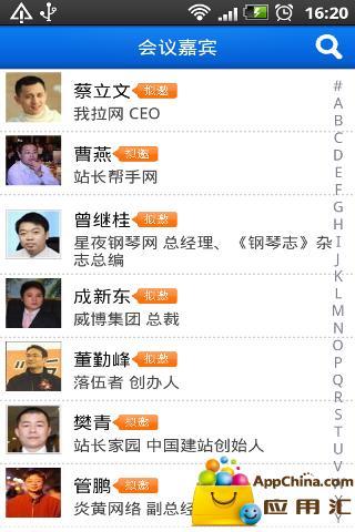 互联网上海站截图4