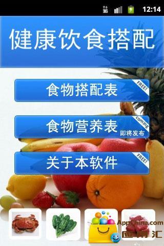健康饮食搭配表