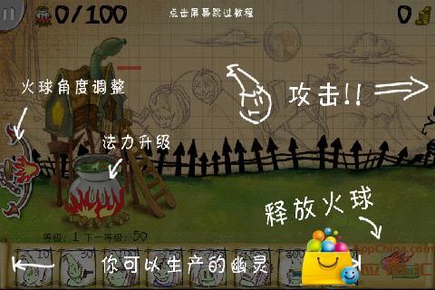【免費益智App】幽灵大战-APP點子