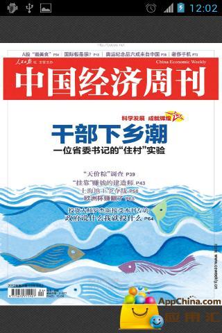 中国经济周刊二四