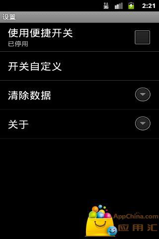 玩免費工具APP 下載便捷开关 app不用錢 硬是要APP