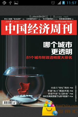 中国经济周刊二三