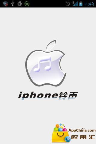 Iphone经典铃声