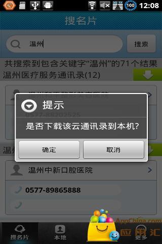 玩免費通訊APP|下載云通讯录 app不用錢|硬是要APP