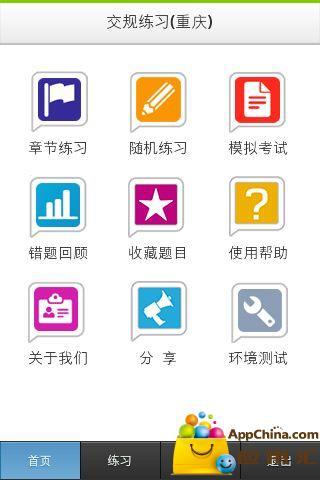 交规模拟C类重庆 生活 App-愛順發玩APP