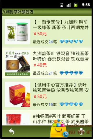 九洲韵茶叶 購物 App-癮科技App