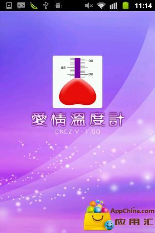爱情温度计