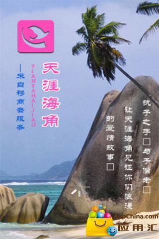 【免費生活App】天涯海角-APP點子