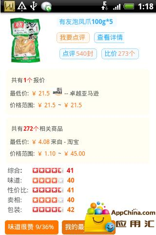 【免費生活App】好乐评-APP點子