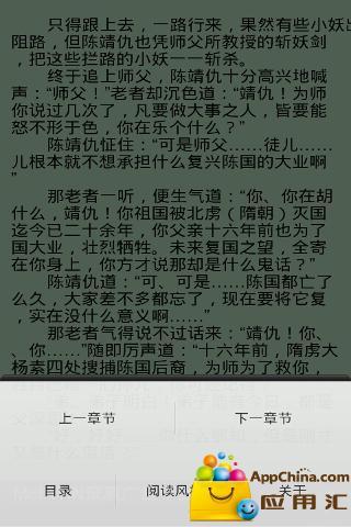 轩辕剑之天之痕截图2