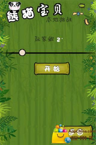 免費下載益智APP|熊猫宝贝 app開箱文|APP開箱王