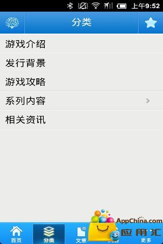 【免費書籍App】英雄无敌百科-APP點子