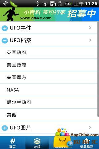 UFO未解之谜 生產應用 App-愛順發玩APP