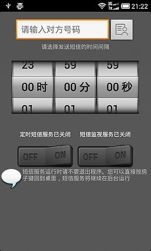 【免費生活App】短信定位-APP點子