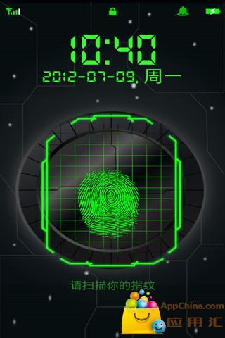 指纹扫描解锁截图3