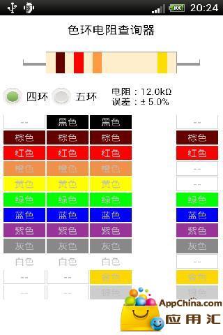 色环电阻查询器