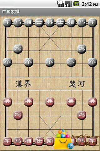 经典,棋力超强的中国象棋图片