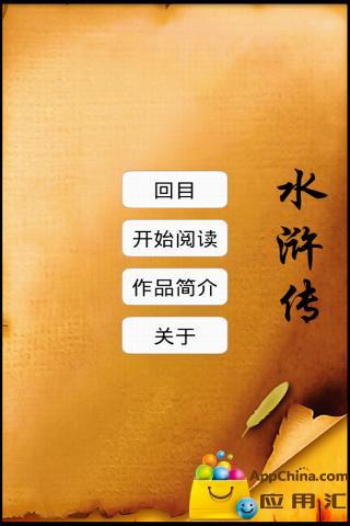 玩書籍App|爱上经典水浒传免費|APP試玩