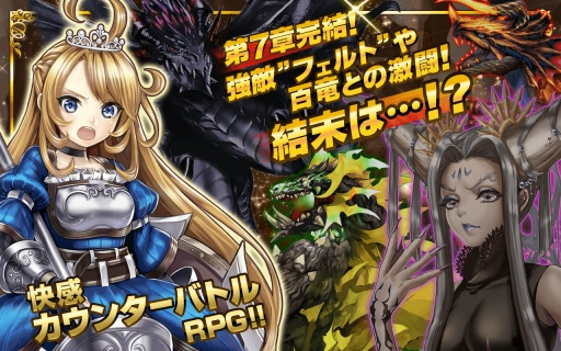 姫騎士と最後の百竜戦争Lite【快感カウンターバトルRPG】截图10