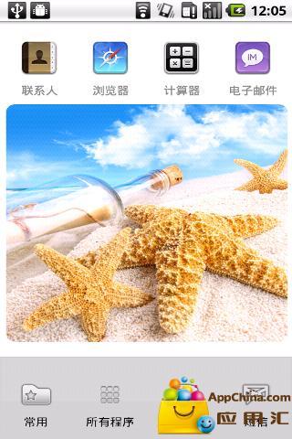 YOO主题-漂流瓶