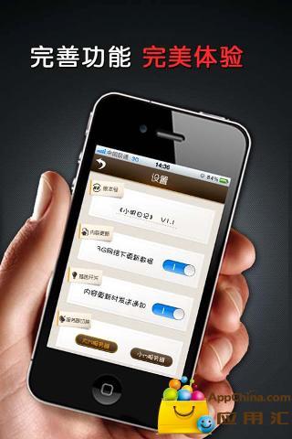 秘密日记-秘密藏心底on the App Store - iTunes - Apple